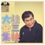 桂三枝/桂三枝大全集 創作落語125撰 38 カラス/主夫の友(CD)