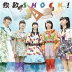 ロッカジャポニカ/教歌SHOCK!(理・社・英盤)(CD)