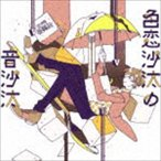 空想委員会/色恋沙汰の音沙汰(通常盤)(CD)