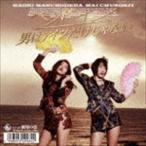 ベッド・イン/男はアイツだけじゃない(通常盤)(CD)