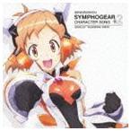 立花響(CV:悠木碧)/戦姫絶唱シンフォギア キャラクターソング2(CD)