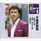 小金沢昇司 / 特選・歌カラベスト3 昭和の花/願・一条戻り橋/神楽坂 [CD]