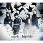 angela × fripSide/僕は僕であって(期間限定盤/CD+Blu-ray)(CD)