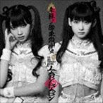The Idol Formerly Known As LADYBABY / 参拝!御朱印girl☆(初回限定盤/CD+DVD) [CD]