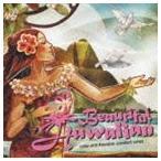 ビューティフル・ハワイアン〜リラックス・ウィズ・ハワイアン・スタンダード・ソングス(CD)