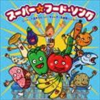 スーパー☆フード・ソング 〜スーパーで流れるスーパー・キャッチーな食育ソング!?〜(CD)