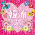 心ときめく 韓流ドラマティックメロディ(CD)