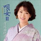 市川由紀乃/唄女 うたいびとII 〜昭和歌謡コレクション(CD)