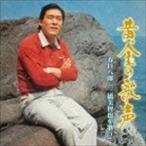 春日八郎/黄金の歌声 春日八郎 「三橋美智也を歌う」(CD)