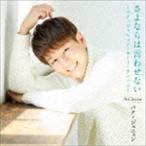 パク・ジュニョン/さよならは言わせない(タイプA)(CD)