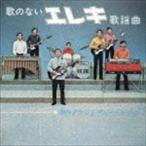 寺内タケシとブルージーンズ/歌のないエレキ歌謡曲(1971)(CD)