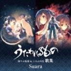 Suara/うたわれるもの 偽りの仮面 & 二人の白皇 歌集(通常盤/ハイブリッドCD)(CD)