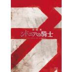 劇場版 シドニアの騎士 Blu-ray(Blu-ray)