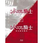 シドニアの騎士 「シドニアの騎士 第九惑星戦役」Blu-ray BOX(Blu-ray)