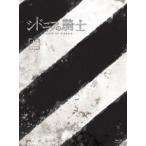 シドニアの騎士 三(初回生産限定版)(Blu-ray)