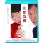 恋愛戯曲〜私と恋におちてください。〜(Blu-ray)