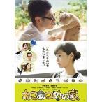 ねこあつめの家 ニャンダフル版(初回限定版)(Blu-ray)
