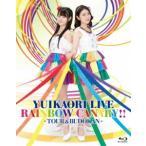ゆいかおり LIVE「RAINBOW CANARY!!」〜ツアー&日本武道館〜(Blu-ray)