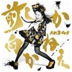 AKB48 / 前しか向かねえ(通常盤/Type C/CD+DVD) ※イベント参加券無し [CD]