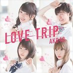 AKB48/LOVE TRIP/しあわせを分けなさい(初回限定盤/Type E/CD+DVD)(CD)