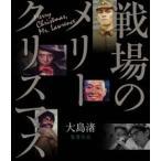 戦場のメリークリスマス(Blu-ray)