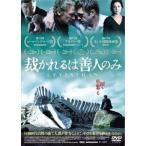 裁かれるは善人のみ(DVD)