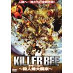 キラー・ビー 〜殺人蜂大襲来〜(DVD)