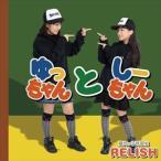 魔女っ子見習生RELISH / ゆっちゃんとしーちゃん [CD]