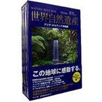 世界自然遺産 アジア/オセアニア編(DVD)