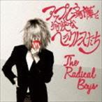 アップル斎藤と愉快なヘラクレスたち / The radical boys [CD]