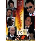 実録マフィアンヤクザ IX(DVD)