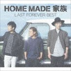 HOME MADE 家族/LAST FOREVER BEST 〜未来へとつなぐ FAMILY SELECTION〜(CD)