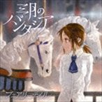 三月のパンタシア/フェアリーテイル(通常盤)(CD)