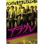 アラグレ ARAGURE(DVD)