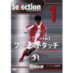 ジュニア・セレクション サッカー 1(DVD)