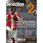 ジュニア・セレクション サッカー 2(DVD)