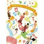 伊藤かな恵 First live tour 2012 ココロノケシキ LIVE DVD [DVD]