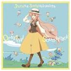 大谷幸(音楽)/TVアニメ 人類は衰退しました オリジナルサウンドトラック(CD)
