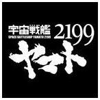 アニメ 宇宙戦艦ヤマト2199 オリジナルサウンドトラック Part.2 [CD]