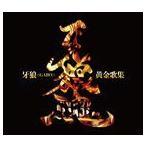 牙狼黄金歌集 牙狼魂(CD)
