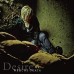 緒方恵美 / Desire -希望- [CD]