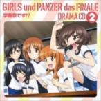 (ドラマCD) ガールズ&パンツァー最終章 ドラマCD2(CD)