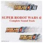 (オリジナル・サウンドトラック) スーパーロボット大戦α コンプリートサウンドトラック [CD]