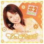 野川さくら/野川さくらのマシュマロ たいむ #2(CD)