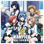 TVアニメ けんぷファー オリジナルサウンドトラック(CD)