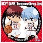 小野賢章、小野友樹/TVアニメ 黒子のバスケ ラジオ 黒子のバスケ 放送委員会 テーマソング NEXT GAME/Tomorrow Never Lies(CD)