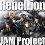 JAM Project/PS3&PS Vita用ソフト 第3次スーパーロボット大戦Z 時獄篇 OP&ED主題歌::Rebellion〜反逆の戦士達〜(CD)