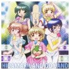 TVアニメ ひだまりスケッチ×365 ひだまりランド・ゴーランド [CD]
