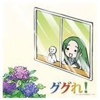 松岡由貴(ちゅるやさん) / YouTubeアニメーション『にょろーん ちゅるやさん』イメージソング [CD]