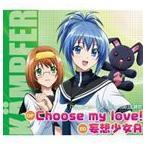 TVアニメ けんぷファー fur die Liebe OP&ED主題歌: Choose my love!/妄想少女A(CD)